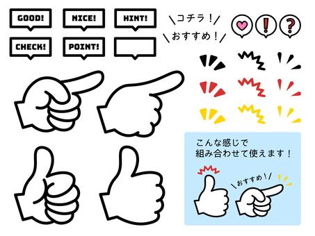 語音氣球/強調標記/手勢集