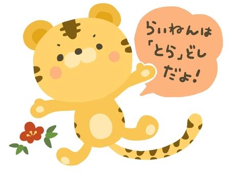 幼兒老虎的插圖