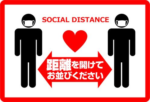 要求社交距離