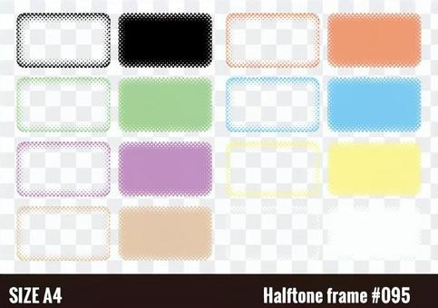 半色調樣式框架