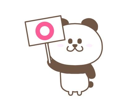 丸 / 熊貓