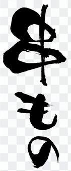 """日本書法""""串和"""""""