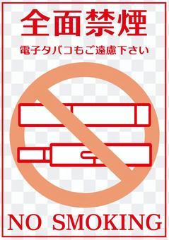 禁止吸煙海報05