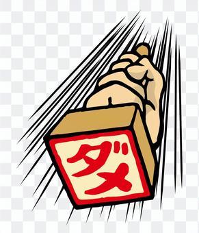 いきおいスタンプシリーズ6ダメ!