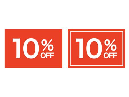 10% 折扣標記設置:矩形:紅色