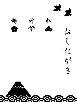 即用型物品日本風景插圖