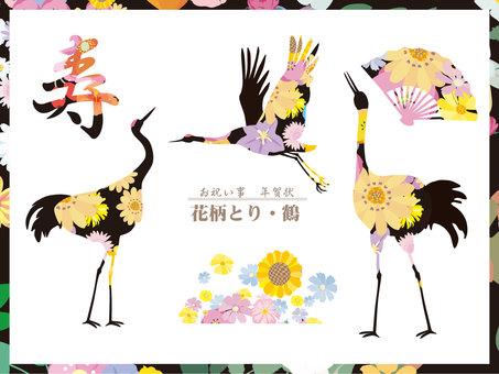 Flower pattern removal / crane celebration New Year's card