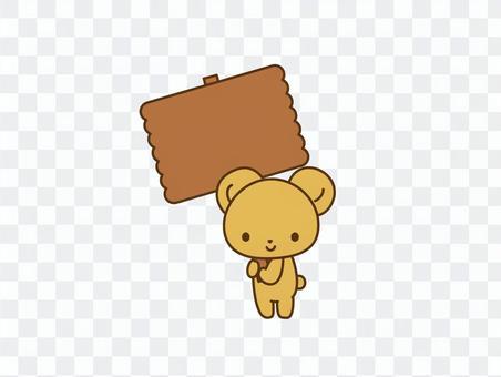 木の立て看板を持つクマ