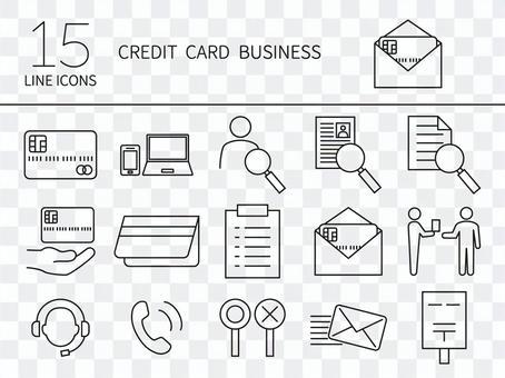 商業信用卡