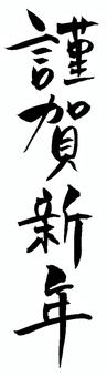Hitoshi New Year's writing vertical Vertical