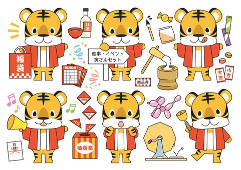 Event / Event Tora-san set