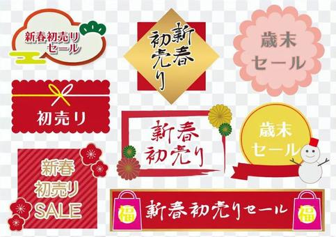 Year-end / New Year sale material