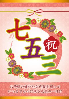 Shichigosan poster vertical