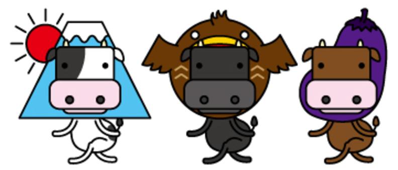 牛1富士2鷹3茄子