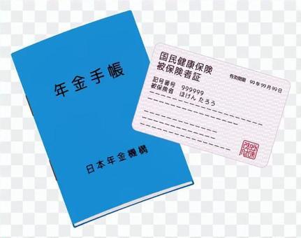 新的養老金筆記本和國民健康保險卡
