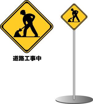 標識 道路標識 道路工事中 道路