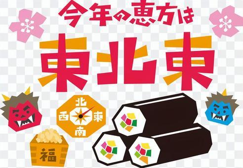 今年的枚方是Southern Northeast(2019年版)的Setsubun