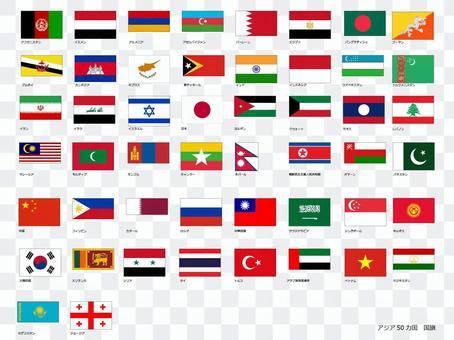 國旗集①(亞洲)