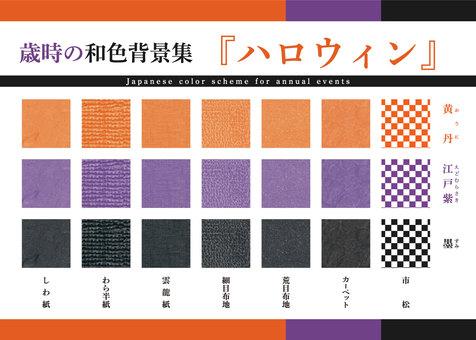 日本時代色彩背景合集_萬聖節