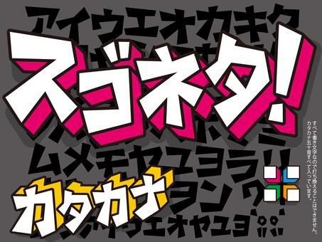 Three-dimensional writing character Katakana 02