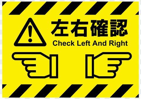 左右確認 安全標識 注意喚起