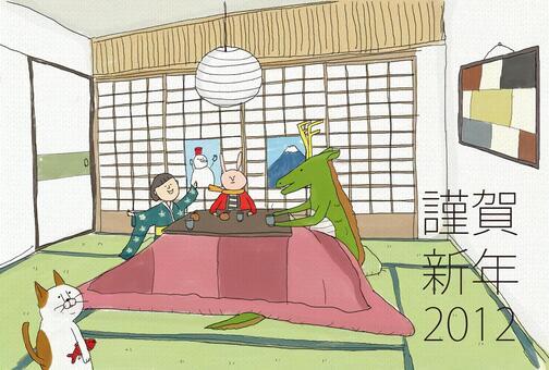 Kotatsu New Year