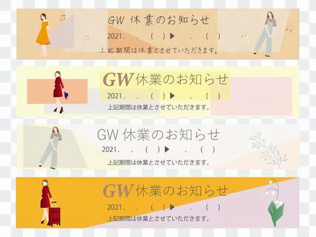 GW休業のお知らせバナー3