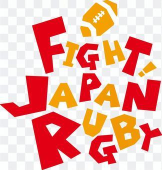FIGHT! 頑張れラグビー日本代表