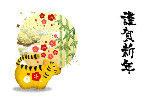 Yen Shochikuume and Yellow Tiger Tiger New Year's card horizontal