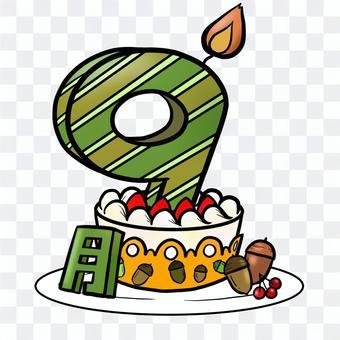 生日蛋糕9月