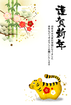 Yellow Tiger and Shochikuume Tiger New Year Postcard Vertical
