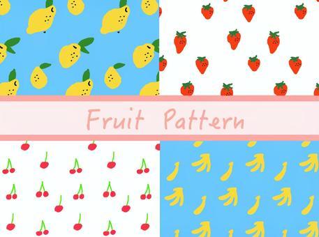 フルーツ パターン
