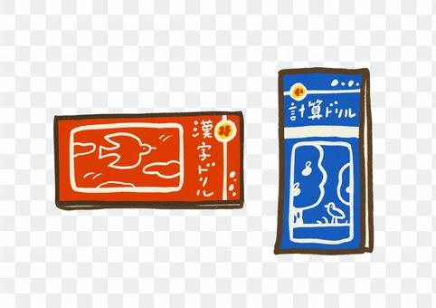 漢字演習/計算演習集