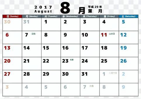 填寫日曆0802  - 週日開始