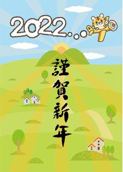 Tora 01_41 (2022 Happy New Year / Airplane)