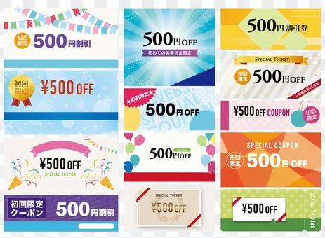 500日元OFF優惠券