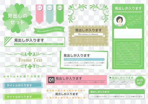 季節性事件材料002三葉草標題