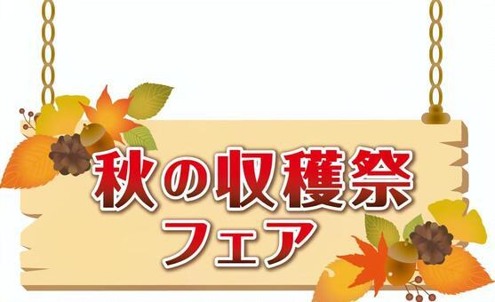 秋天收穫節掛招牌