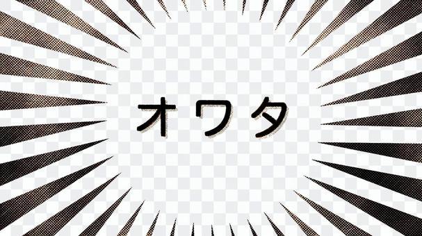 Owata