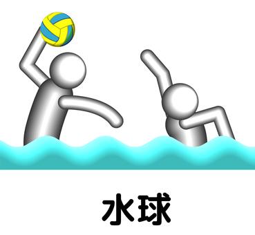 水球球賽比賽水球