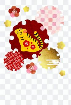 Yellow Tiger and Snow Ring Tiger New Year's Postcard