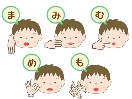 拼字男孩【馬行】