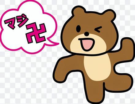 熊2的Maji Musume