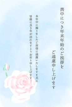 新年的問候問候和結論玫瑰和花蕾藍天