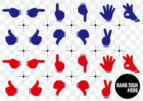 手と指のサインセット(赤、青)
