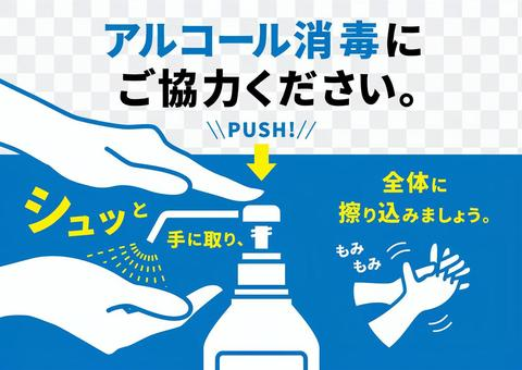 Alcohol disinfection POP