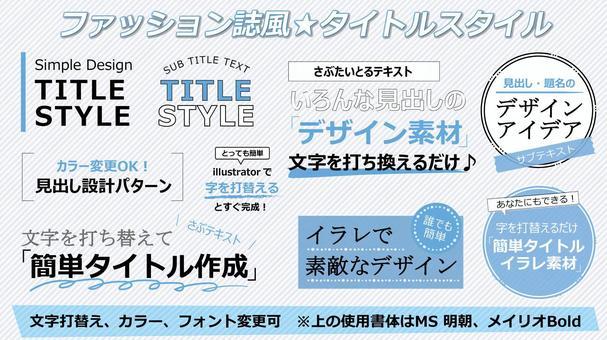 時尚雜誌風格標題2_blue