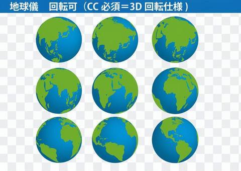 地球儀001
