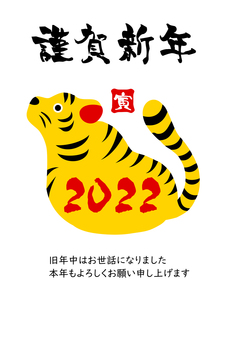 Yellow Tiger 2022 Tiger New Year's card vertical