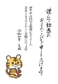 老虎12_10(新年賀卡設計,年糕02)